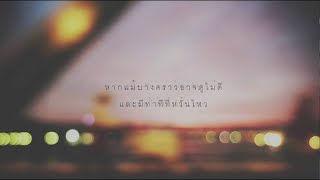 ดีกว่า (BETTER) - STOONDIO : ALMOST THE THIRD ALBUM