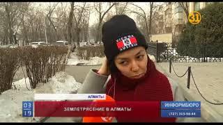 Сегодня в Алматы произошло землетрясение
