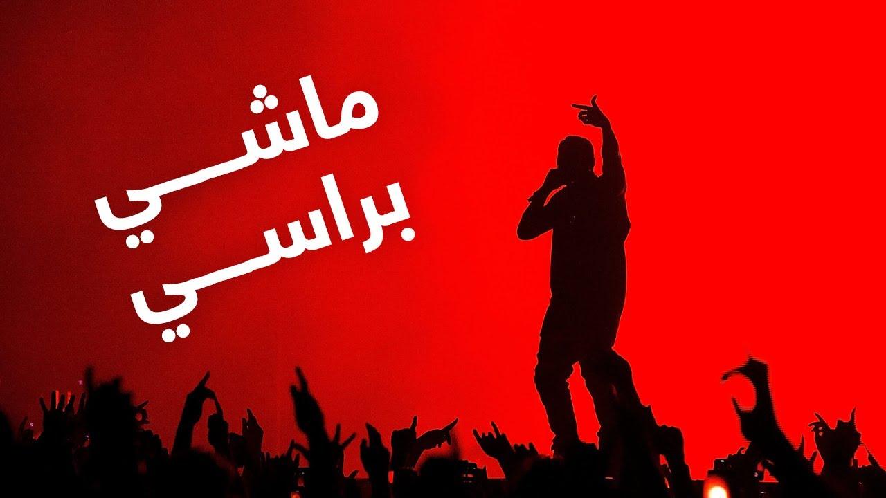 Amigo | ماشي براسي | Ahmed Al Zool
