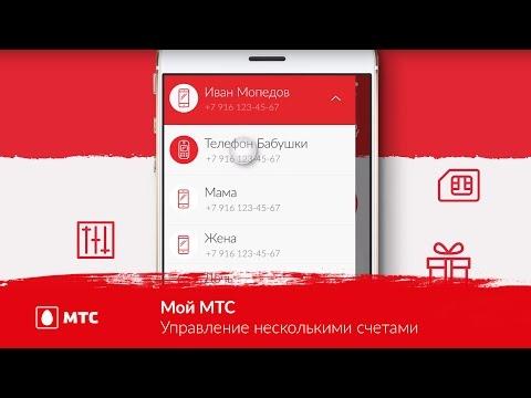 Приложение «Мой МТС» || Управление несколькими счетами