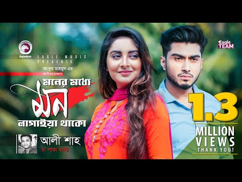 Moner Moddhe Mon Lagaiya Thako Ali Shah New Bangla Song 2019 Official Video mp3 letöltés