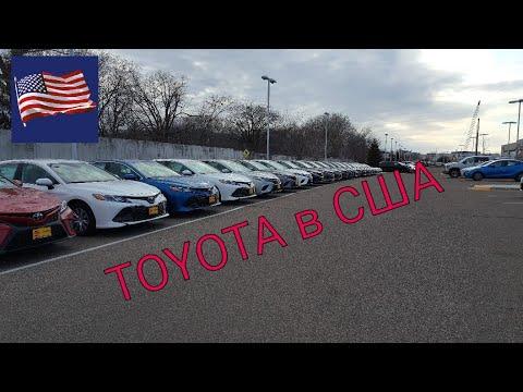 Цены на автомобили Toyota в США. Миннесота.