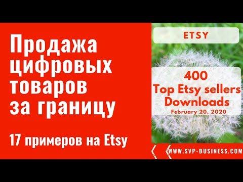 Продажа цифровых товаров за границу. 17 примеров продажи цифровых товаров на Etsy