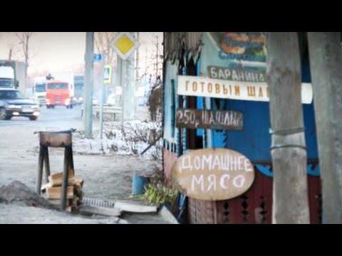 Хлебосольный 'шашлыкоград' | НЕИЗВЕСТНАЯ РОССИЯ - Видео онлайн