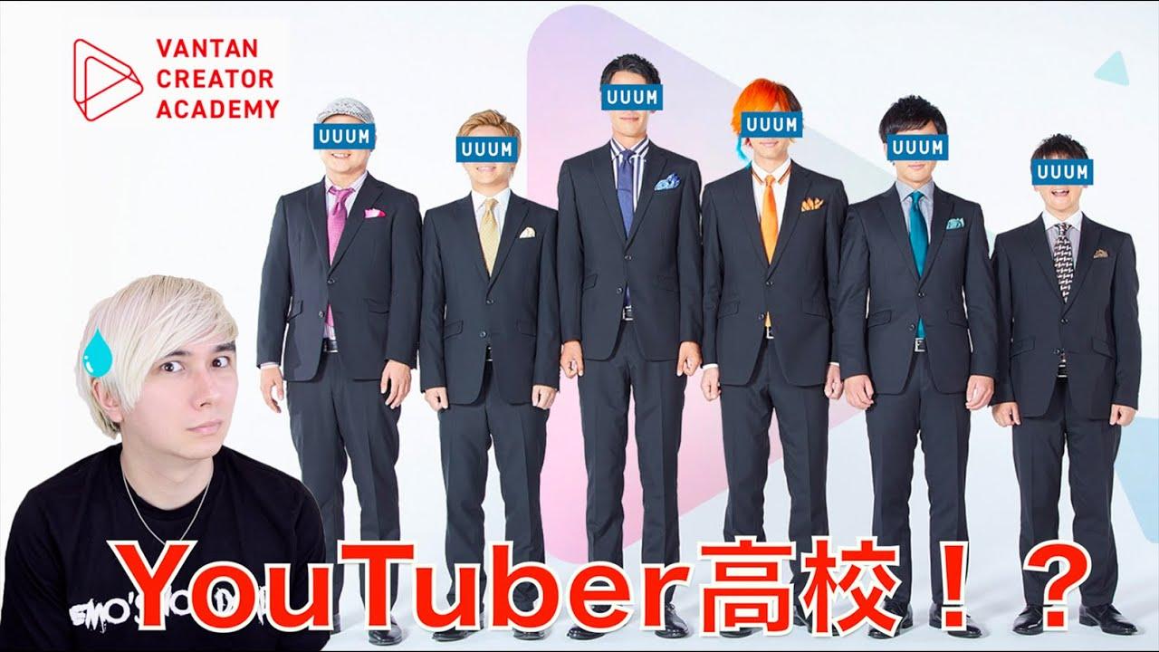 UUUMがYouTuber高校を開校!? - YouTube