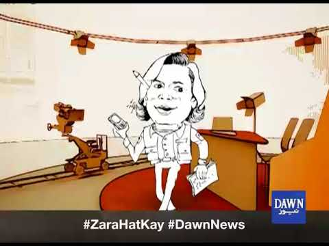 Zara Hat Kay - 04 April, 2018 - Dawn News
