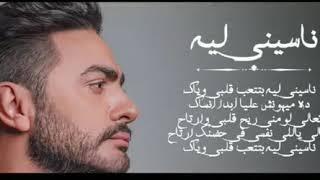 ناسيني ليه-تامر حسني-جديد-من البوم عيش بشوقك 2018