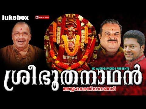 ശ്രീ ഭൂതനാഥൻ | Sree Bhootha Nathan | Ayyappa Devotional Songs Malayalam | Hindu Devotional Songs