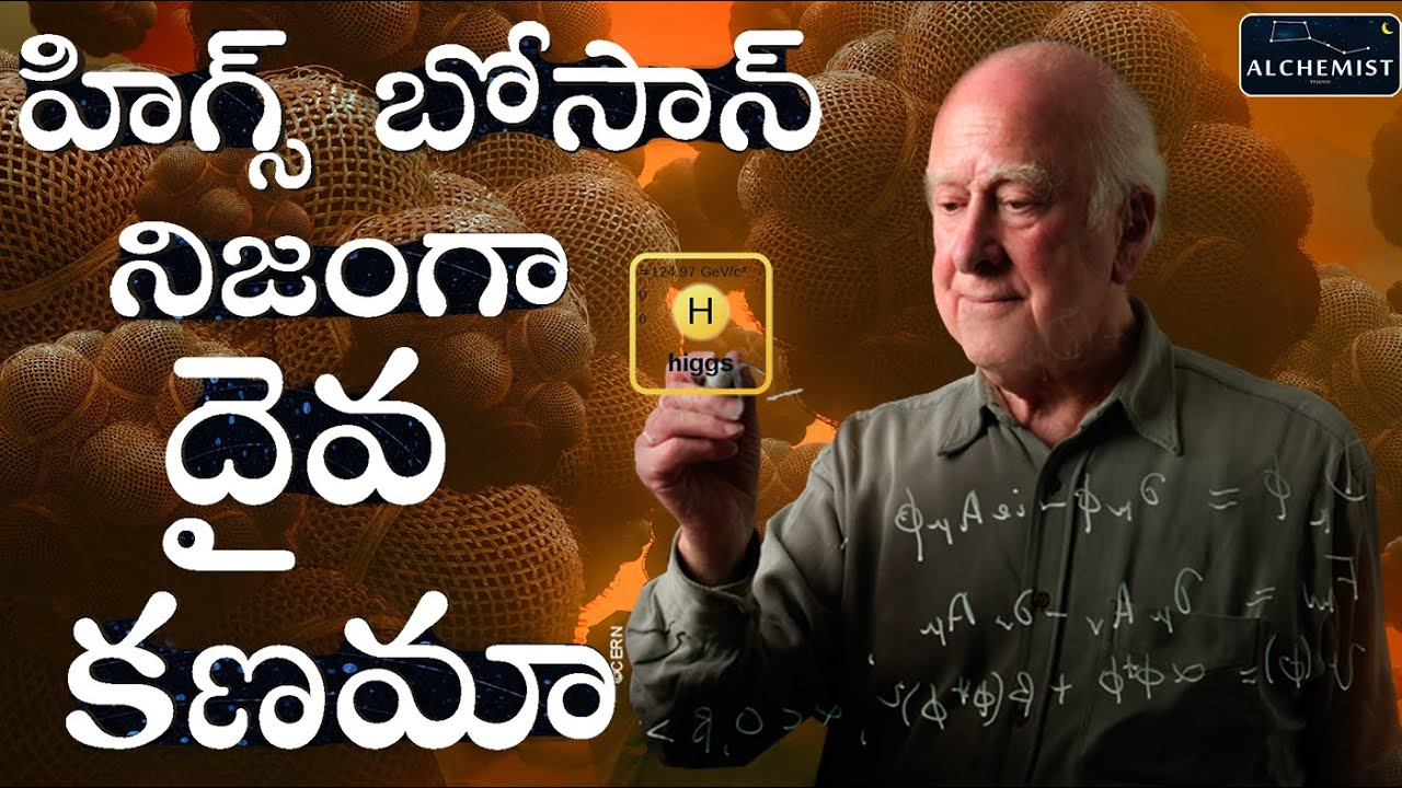 God Particle higgs boson explained by Telugu Alchemist | Science experiment | higgs mechanism field