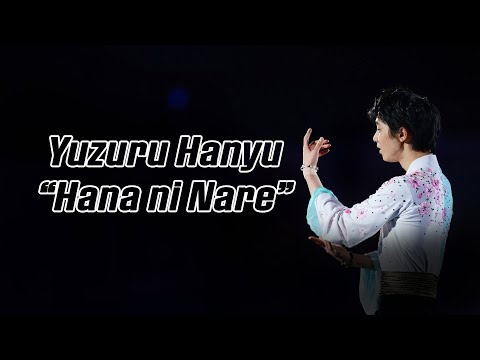 Yuzuru Hanyu 羽生結弦 — Hana ni Nare 花になれ (4K) (Eng Sub)