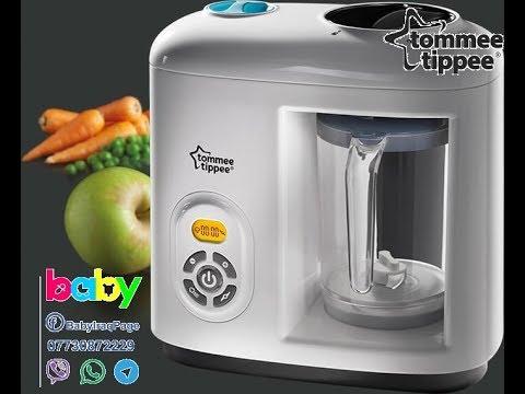 محل اطفال Baby طريقة استخدام محضرة طعام بالبخار Steam Blender ماركة Tommee Tippee البريطانية Youtube