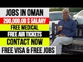 290,000 Rupees Salary In Oman ||  Free Visa || Free House || Free Medical || APPLY NOW