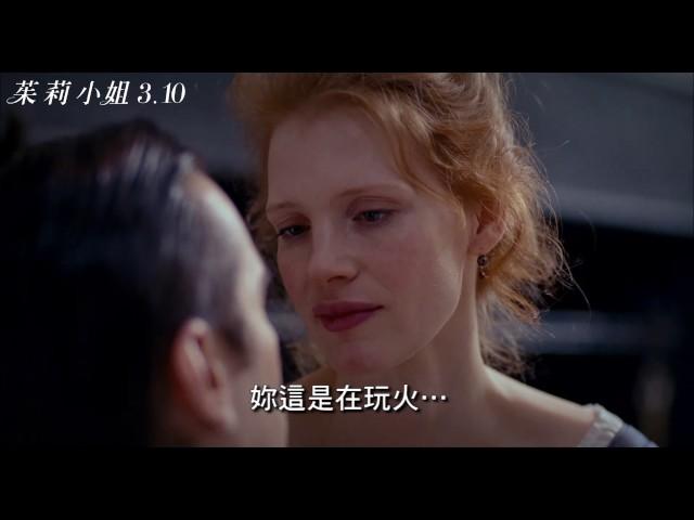 《茱莉小姐》3.10  狂情錯愛 激情禁忌
