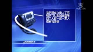 建三江案王成律师和14公民遭迫害