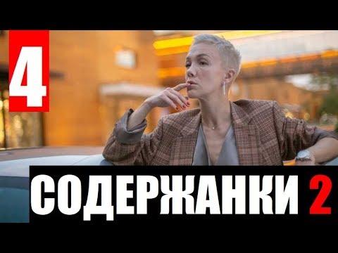 СОДЕРЖАНКИ 2 СЕЗОН 4СЕРИЯ(Сериал 2020). ПРЕМЬЕРА.АНОНС ДАТА ВЫХОДА