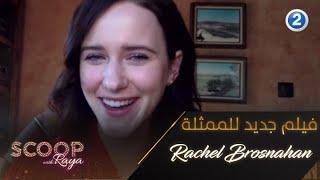 الممثلة Rachel Brosnahan تتحدث عن فيلمها الجديد I'm your woman