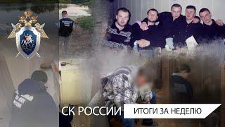 СК России: итоги недели 18.06.2021