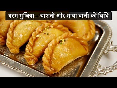 नरम मावा गुझिया बनाने की विधि  - होली स्पेशल गुजिया mawa gujiya karanji recipe cookingshooking
