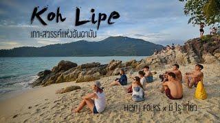 EP.1 ทริปเกาะหลีเป๊ะ Koh Lipe เกาะสวรรค์แห่งอันดามัน [Day 1] l Hey!! Folks