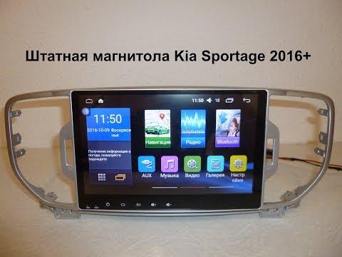 Штатная магнитола Kia Sportage 2016+