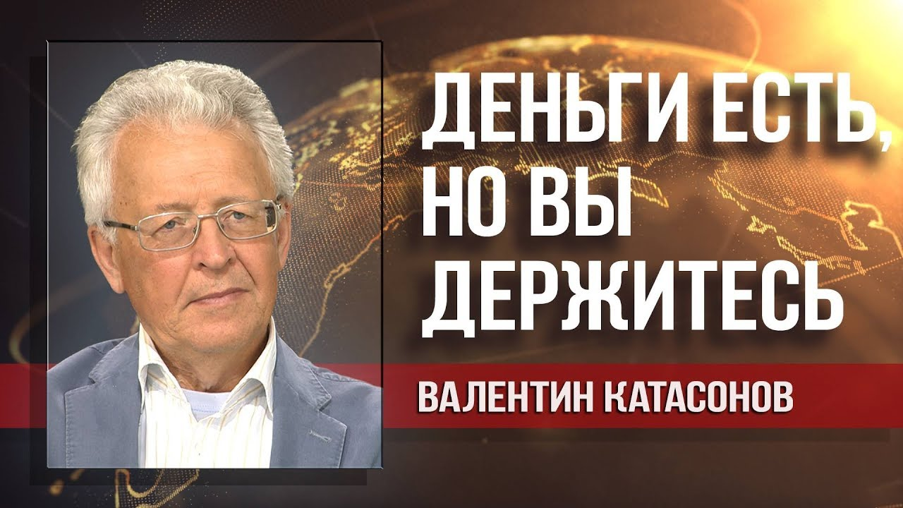 Валентин Катасонов. Какие «непопулярные меры» нам готовит власть?