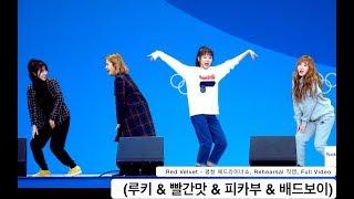 레드벨벳 Red Velvet[4K Rehearsal 직캠](루키 & 빨간맛 & 피카부 & 배드보이)@180220 락뮤직