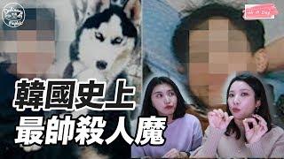 【韓國真人真事&怪談】被稱呼為韓國最帥連續殺人犯的姜浩順