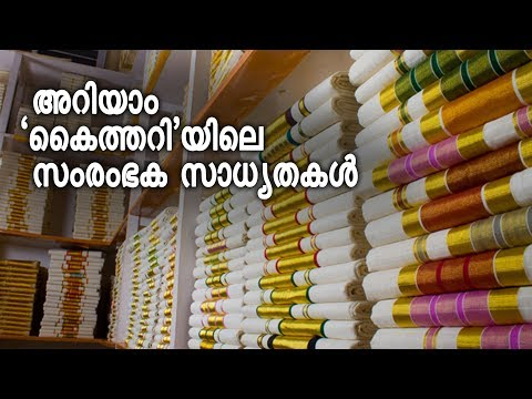 Know entrepreneur possibilities in handloom sector; watch this video