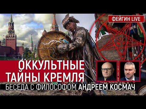 Оккультные тайны Кремля. Беседа с философом Андреем Космач