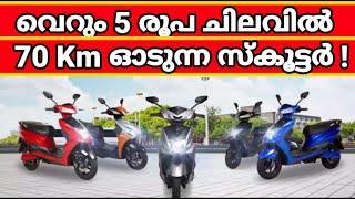 ഇത്രയും പ്രതീക്ഷിച്ചില്ല ! എന്നാ മൈലേജാ   Romai Electic Scooter   Electric scooter  Electric bike