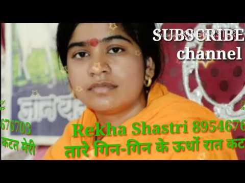 Rekha Shastri भजन|| तारे गिन-गिन के ऊधों रात कटत मेरी|| 9759935925