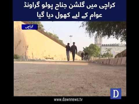Gulshan Jinnah Polo Ground ko tazen-o-araish kay baad khol diya gaya