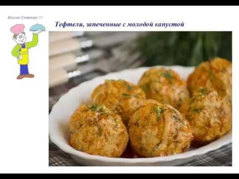 Вкусно Готовим - Тефтели, запеченные с молодой капустой