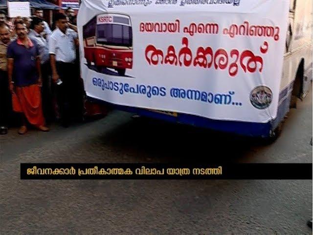 KSRTC employees requests attackers not to demolish KSRTC buses