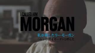 映画『私が殺したリー・モーガン』は2017年12月16日(土)よりアップリ...