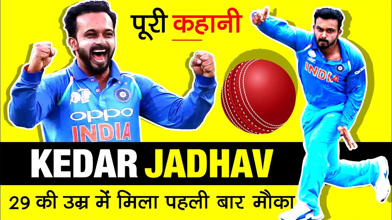 The Real Life Story of Kedar Jadhav | The pocket dynamite of Indian Cricket Team