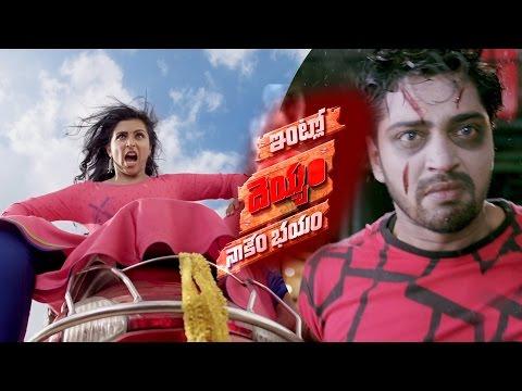 Allari Naresh's 'Intlo Deyyam Nakem Bhayam' Theatrical Trailer   Kruthika Jayakumar   BVSN Prasad