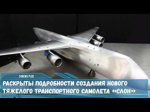 Раскрыты подробности создания нового тяжелого транспортного самолета «Слон» на смену Ан-124 «Руслан»