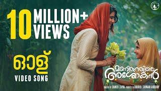 Olu Video Song | Maniyarayile Ashokan | Sid Sriram | Sreehari K Nair | Gregory Jacob | Onima Kashyap