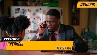 Крепись! | Трейлер №2 | Дубляж 2015 (HD)