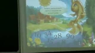 урок- сказка . математика 2 класс по теме