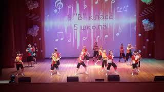 "Саянск, танец ""До ре ми"" 3 класс 5 школа 2019г."