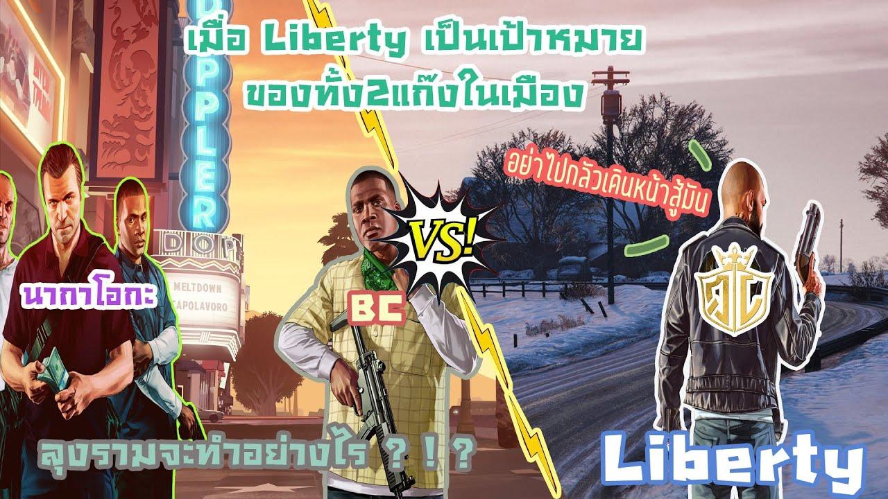 GTAV : Liberty VS Nagaoka เมื่อต้าวเหลือมให้ลุงรามพูด