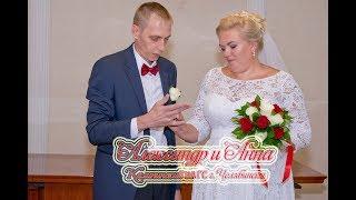 Анна и Александр (ЗАГС)