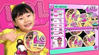라임의 롤 서프라이즈 리틀 시스터즈 아기인형 뽑기놀이 |신기한 서프라이즈 에그 L.O.L Little Outrageous Surprise Doll
