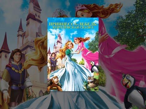 Принцесса-Лебедь: Королевская сказка