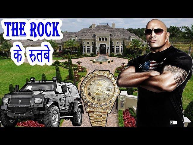The Rock की 10 सबसे महंगी चीजें, कीमत जानकर उड़ जायेंगे होश