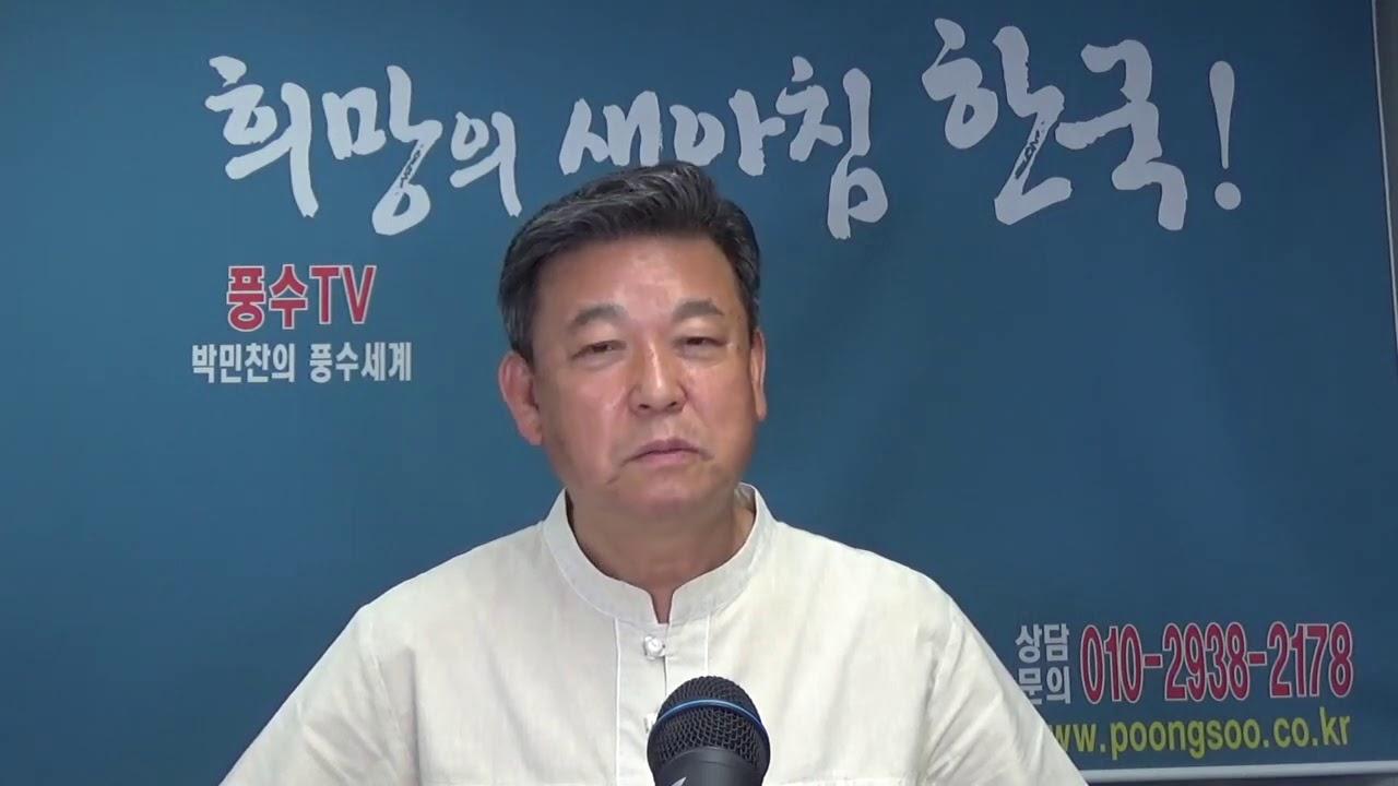 풍수세계 [박민찬 도선풍수] -희망의 새아침 한국! - 조상묘지와 자손들의 운명 (2020. 7. 31)
