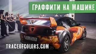 Граффити на машине на заказ. Машина с граффити от Roofus 169 в клипе EMIN - Я Лучше Всех Живу!(, 2017-03-29T16:14:46.000Z)