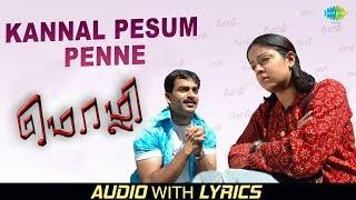 kannaal-pesum-penne-lyrics-mozhi-vairamuthu-prithviraj-jyothika-vidyasagar-radha-mohan